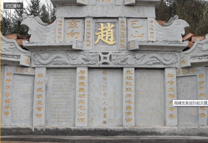 高峰支系世孙赵文建之墓 (2).png